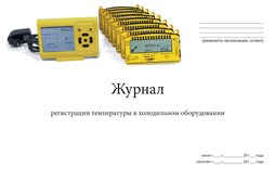 Журнал регистрации температуры в холодильном оборудовании