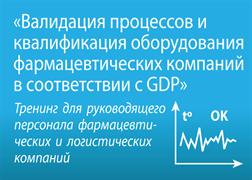 Тренинг «Валидация процессов и квалификация оборудования фармацевтических компаний в соответствии с GDP»