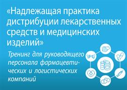 Тренинг  «Надлежащая практика дистрибуции лекарственных средств и медицинских изделий»