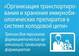 Тренинг «Организация транспортирования и хранения иммунобиологических препаратов в системе холодовой цепи»